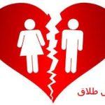 وکالت زن در طلاق و تفویض حق طلاق به زن