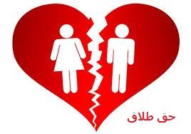 ضرورت آگاهی زنان از وکالت در طلاق