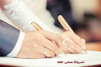 اهمیت شروط ضمن عقد