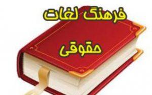 قوانین فارسی تر می شوند