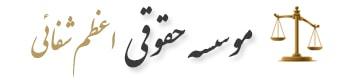 دفتر وکلای شمس