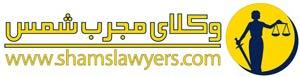 وکلای مجرب تهران – بهترین وکیل پایه یک دادگستری تهران – ده وکیل برتر تهران – وکیل خوب سعادت آباد – وکیل خانم