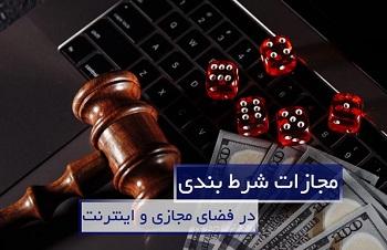 تعیین تکلیف راجع به مجازات قمار و شرط بندی در فضای مجازی