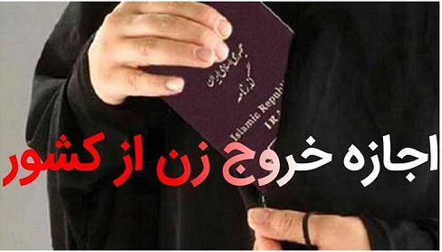 موارد عدم نیاز به اذن شوهر برای خروج از کشور