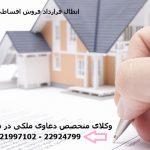 ابطال قرارداد فروش اقساطی املاک