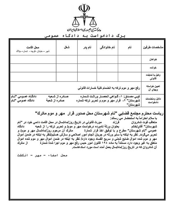 دادخواست رفع مهر و موم ترکه
