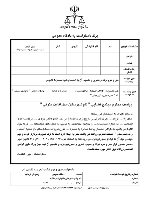 فرم دادخواست مهر و موم ترکه به دادگاه